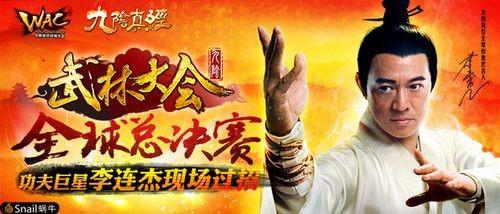 九阴真经李连杰宣传海报