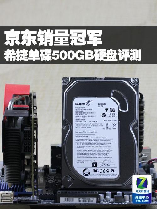 京东销量冠军 希捷单碟500GB硬盘评测