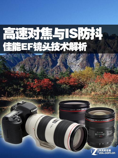 高速对焦与IS防抖 佳能EF镜头技术解析