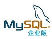 Oracle MySQL企业版