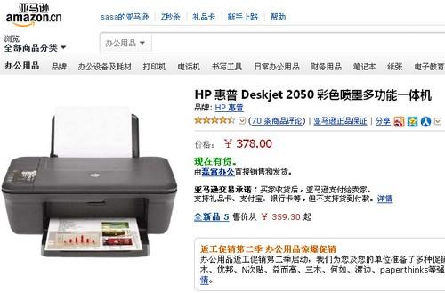 Драйвер для принтера HP Deskjet 2050a