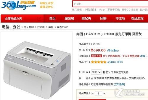 稳定耐用 奔图P1000打印机京东仅699元