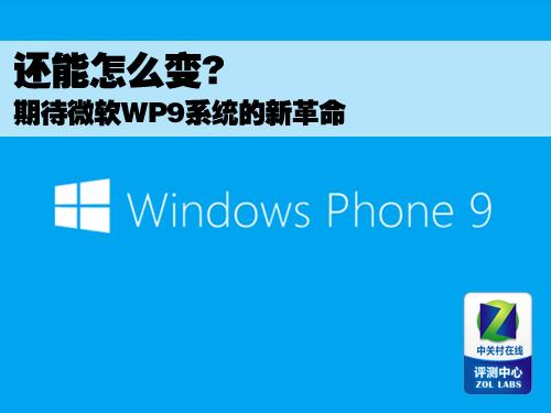 还能怎么变? 期待微软WP9系统的新革命