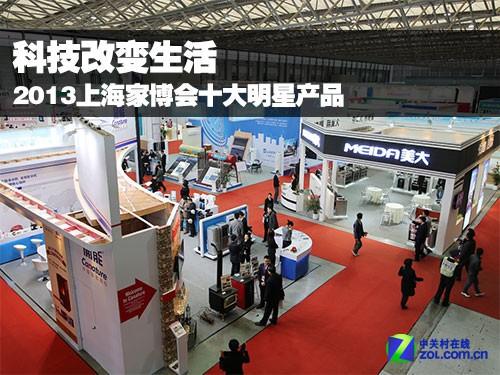 科技改变生活 上海家博会十大明星产品