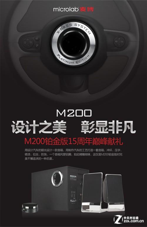 十五年的经典 麦博M-200铂金版将上市