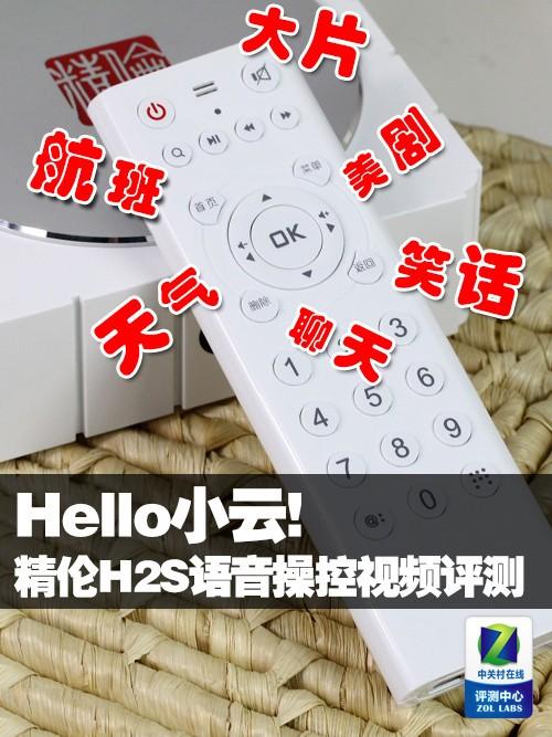 Hello小云! 精伦H2S语音操控视频评测