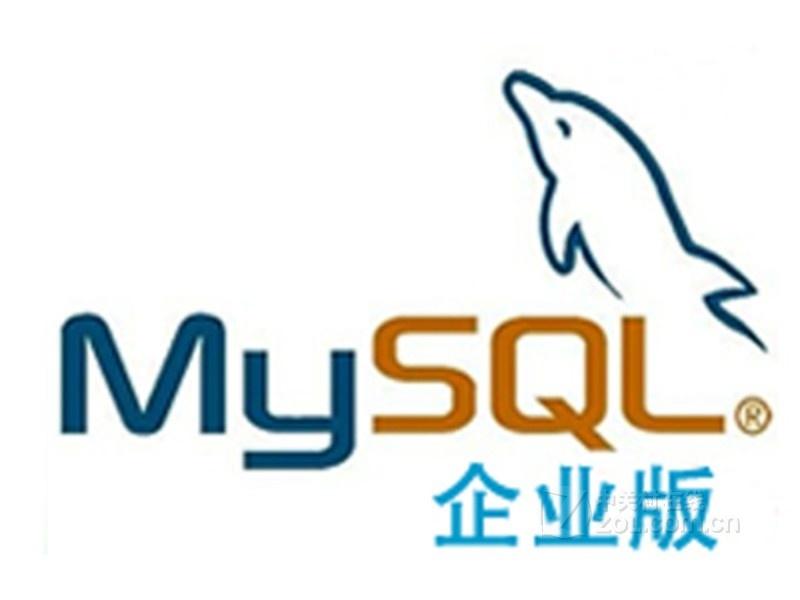 MySQL企业版Oracle MySQL企业版