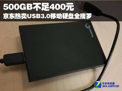 不足400元 京东USB3.0移动硬盘全搜罗