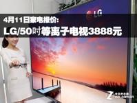 报价:LG秒杀周 50吋等离子电视3888元