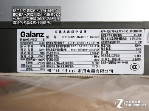 格兰仕空调内机重量为12公斤