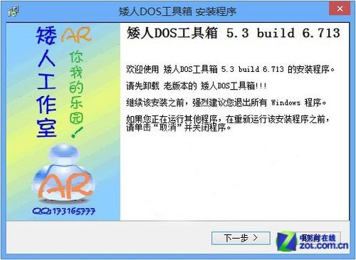 系统工具/矮人DOS工具箱安装界面