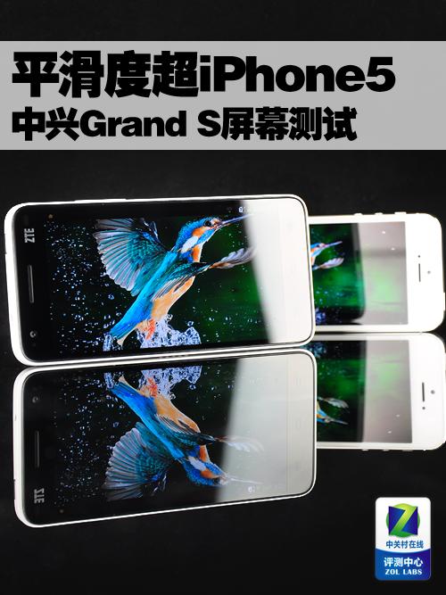 平滑度超iPhone5 中興Grand S屏幕測試