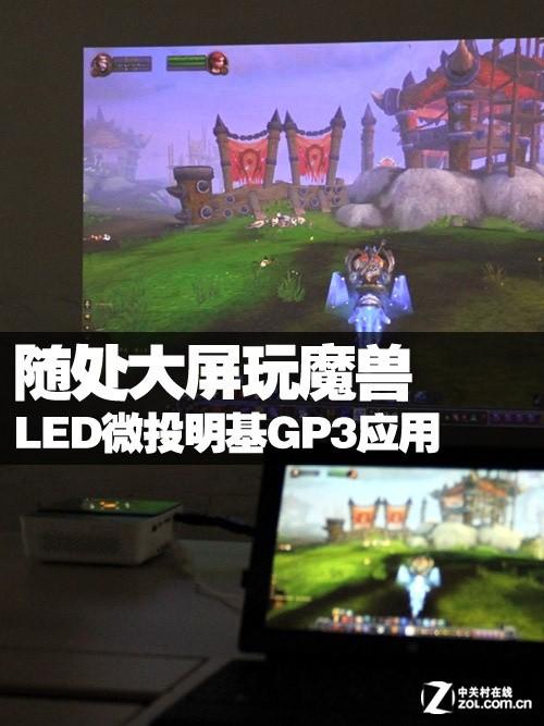 随处大屏玩魔兽 LED微投明基GP3应用