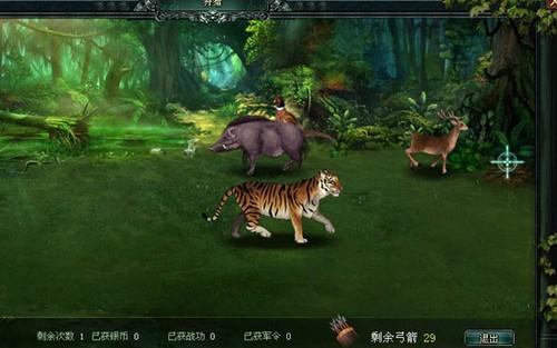 《卧龙吟》狩猎系统,帝王的运动