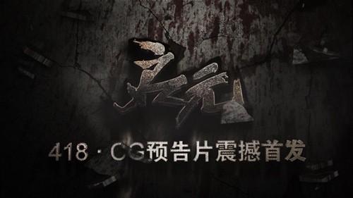 腾讯启元悬念揭秘!《斗战神》CG预告片震撼首发