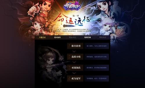 """《梦幻诛仙2》新版""""命运双子""""今日觉醒公测"""