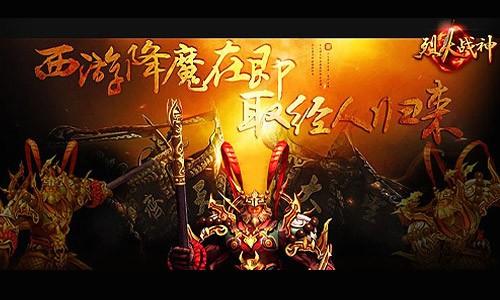 激斗三妖 《烈火战神》最新团队副本预览