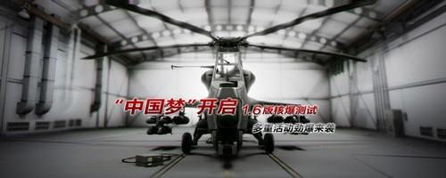 《光荣使命》中国梦 今日17时核爆开测