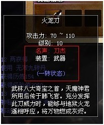"""《热血江湖》""""韩飞官""""的专属武器—火龙刀"""
