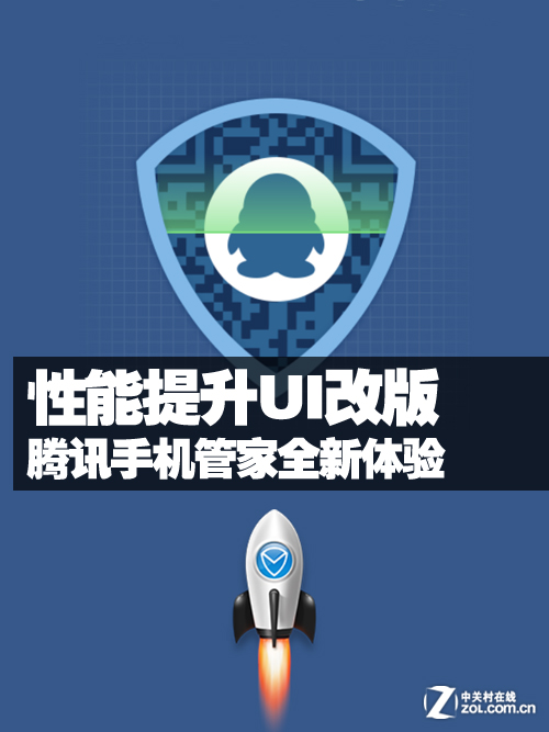 性能提升UI改版 腾讯手机管家全新体验