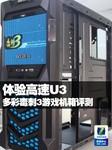 体验高速U3 多彩毒刺3游戏机箱评测