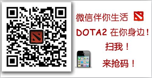 中关村在线游戏频道Dota2专区发号动员令