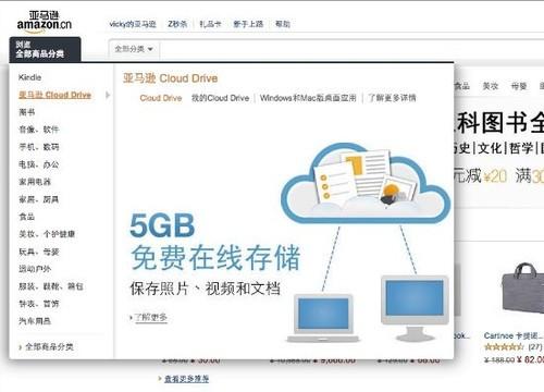 亚马逊中国上线云服务 Kindle或将入华