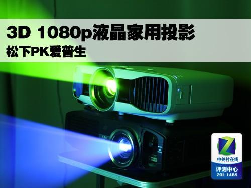 3D 1080p液晶家用投影 松下PK爱普生