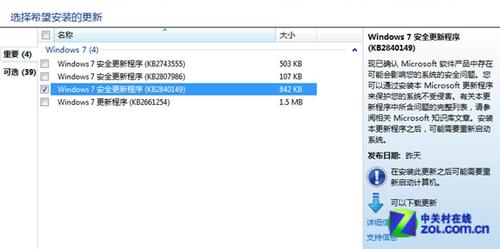 微软发布新补丁修复Win7无限重启问题