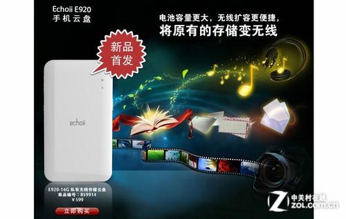 强大应用 Echoii E920手机云盘京东首发
