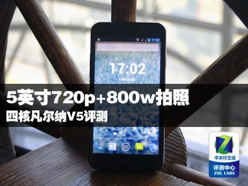 5英寸720p+800w拍照 四核凡尔纳V5评测