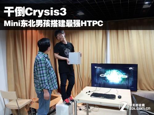 干倒Crysis3 Mini东北男孩搭建最强HTPC