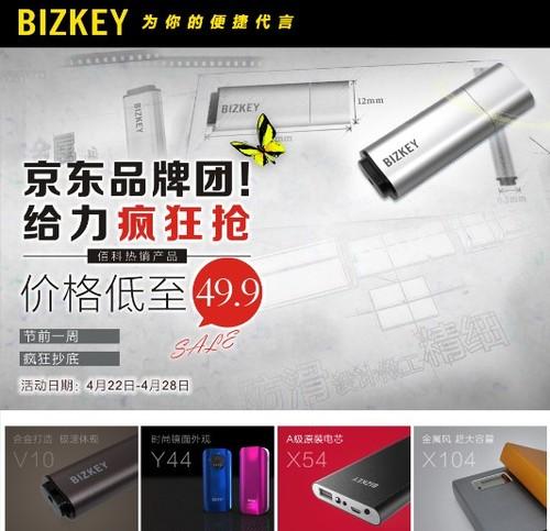 BIZKEY京东品牌团移动电源给力疯狂抢