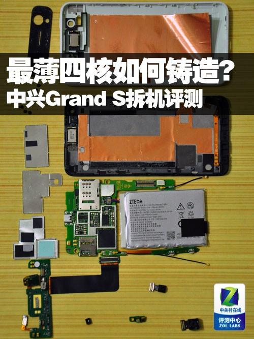 最薄四核如何鑄造? 中興Grand S拆機評測