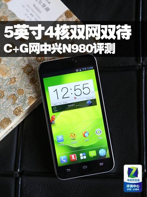 5英寸4核雙網雙待 C+G網中興N980評測