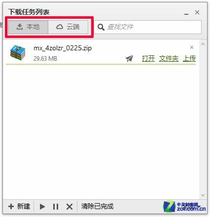 颠覆浏览器行业 傲游开启文件分享服务