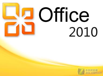 正版微软Office 2010家庭版仅需360元