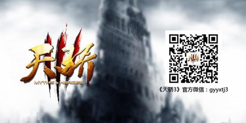 王者征程《天骄3》今日12时终极内测开启