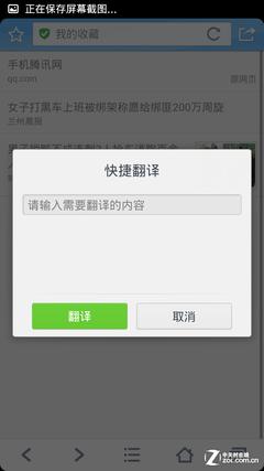 ������Խ+�ղ� �ֻ�QQ�����4.3����