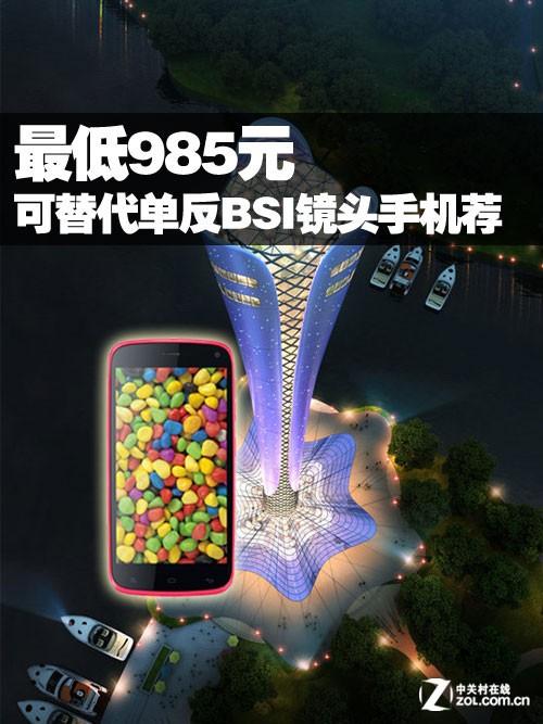最低985 可替代单反的BSI镜头手机推荐