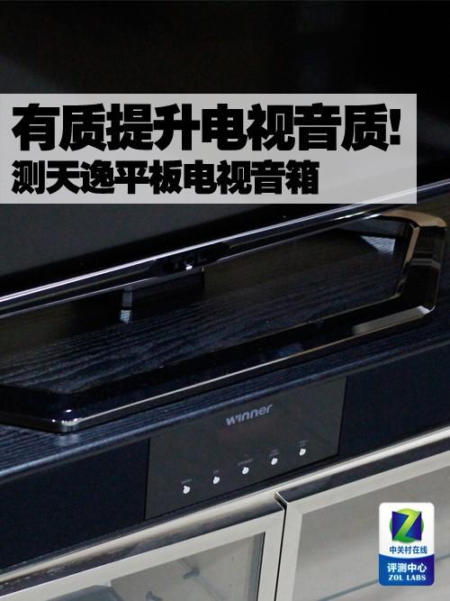 有质提升电视音质 测天逸平板电视音箱