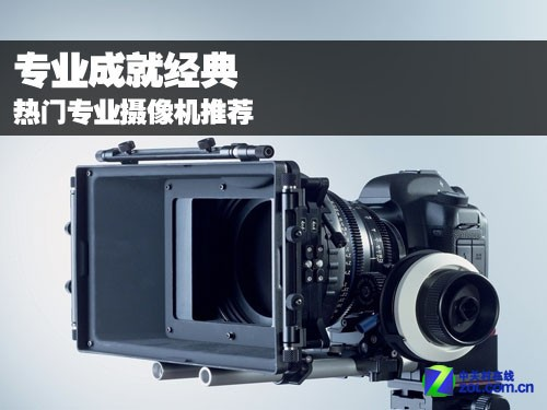 专业成就经典 热门专业摄像机推荐