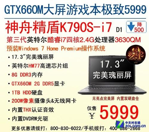 超大屏战神破六千 神舟电脑K790S优惠