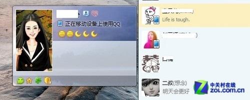 QQ2013 Beta5发布:恢复iPhone在线图标