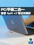 PC与平板二合一 HP Split x2笔记本解析