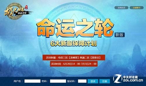 上线领Q币《极光世界》新版命运之轮今日公测