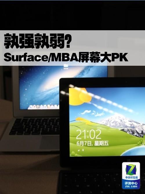 孰强孰弱?Surface Pro/MBA屏幕大PK