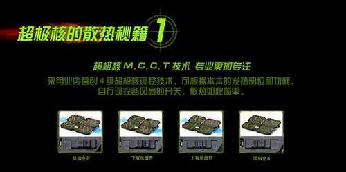 军工好散热九州风神超级核x6迷彩四折首发