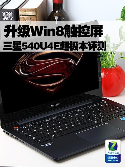 升级Win8触控屏 三星540U4E超极本评测