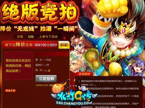狂欢盛宴《新水浒Q传》粉丝节今日开幕